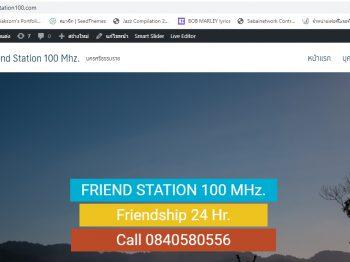 ทำเว็บไซต์สถานีวิทยุ นครศรีธรรมราช